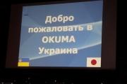 Добро пожаловать в OKUMA Украина