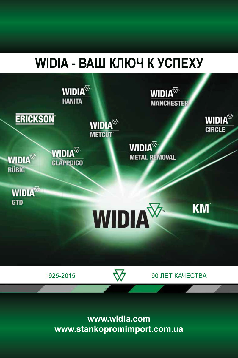 Flyer_WIDIA