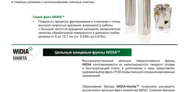 Flyer_WIDIA(2)