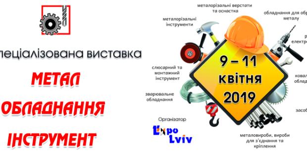 Львов 2019